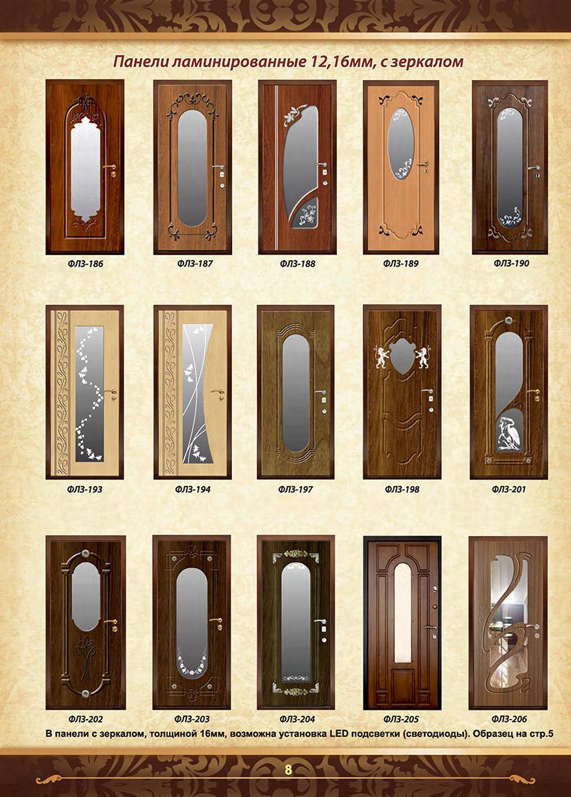образцы мдф на металлические двери
